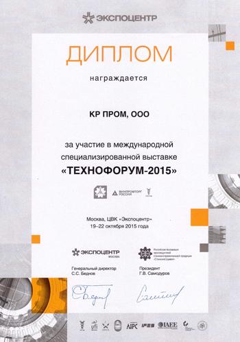 Технофорум-2015